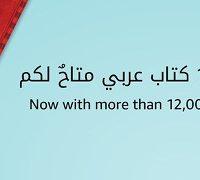 Kindle Arabic eBooks