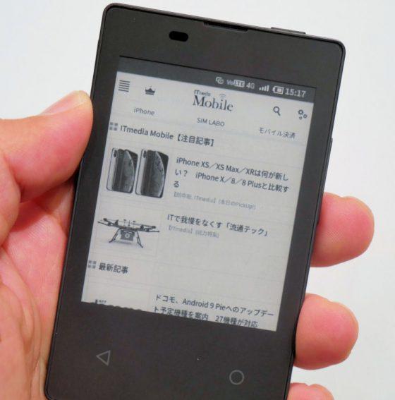 Kyocera Card-Keitai E Ink Phone