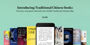 indle Traditional Chinese eBooks